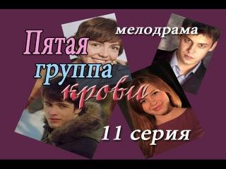 Пятая группа крови 11 Серия Мелодрама Pjataja gruppa krovi 11 Serija Melodrama