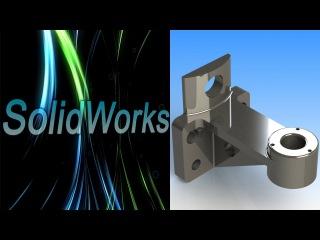 SolidWorks. Держатель. Часть 1. (Урок 15)