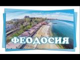 ФЕОДОСИЯ город солнца, моря, счастья и любви от Павла Бажова