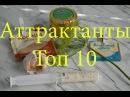 Компоненты подкормок ТОП 10 АТРАКТАНТЫ