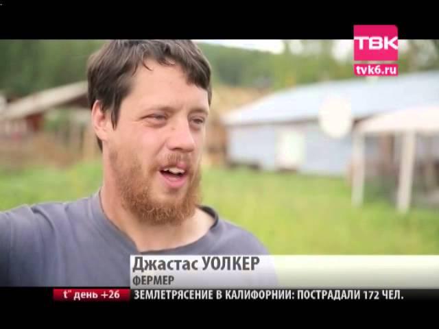 Веселый молочник Джастас Уолкер из Сибири.