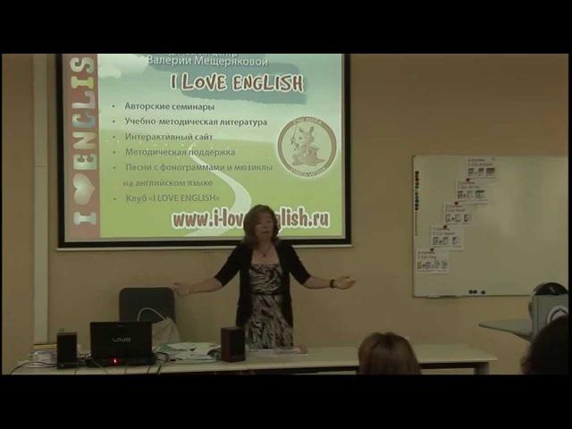 Авторский семинар Валерии Мещеряковой I LOVE ENGLISH вводная часть 19 августа