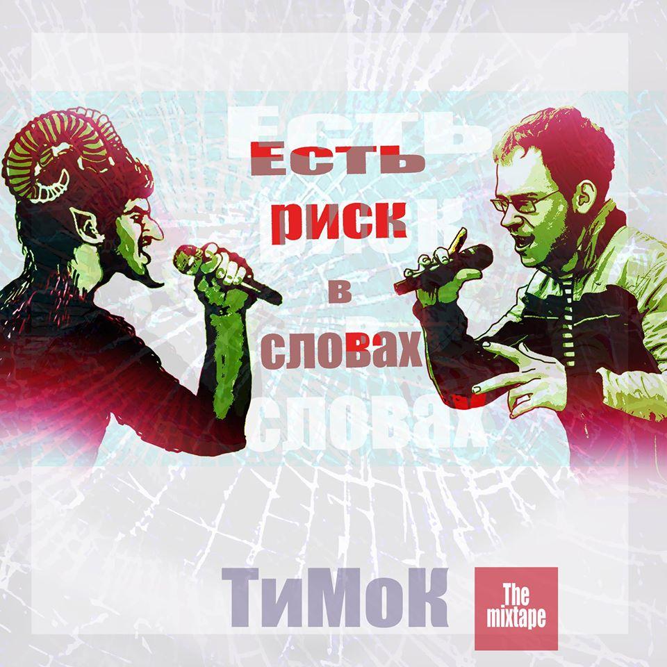 ТиМоК - Есть риск в словах (the Mixtape)