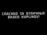 Крики, испуги Kuplinova Нарезка (Remix)