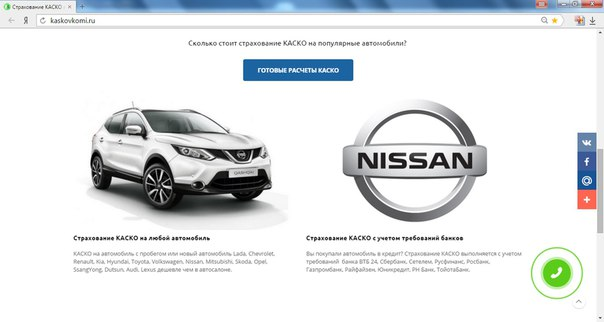 Как самому рассчитать страховку на авто - Zvezdasib.ru
