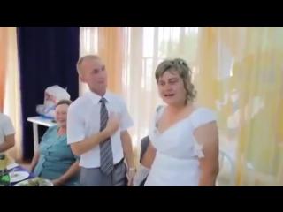 Прикол на свадьбе! Пьяная и неадекватная невеста
