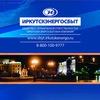 """ООО """"Иркутскэнергосбыт"""""""