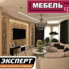 МебельГрад, Эксперт магазины