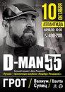 Дмитрий Геращенко фото #38