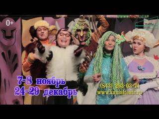 Реклама спектакля