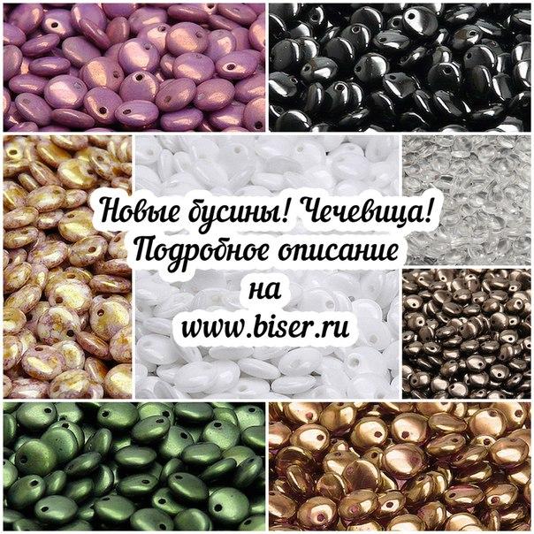 http://biser.ru/ru_businy-cheshskie-chechevitsa-c-3_77.html.