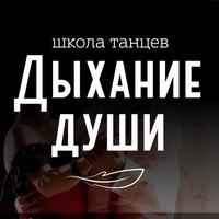 Логотип Дыхание души / школа танцев / Волгоград
