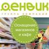 ДЕНВИК | Оборудование для магазинов и общепита