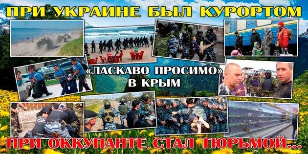 Ласкаво просимо в Крым