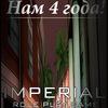 Группа проекта GTA SA-MP «ImperiaL»