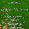 Кофейня Cafe Nature