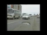 Причина плохих дорог :))