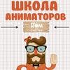 Школа аниматоров в Харькове