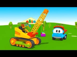 Мультики про машинки_ Грузовичок Лёва Малыш и Кран. Мультик - конструктор 3D (1)