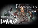 Bloodborne: The Old Hunters. Стрим Игромании Часть 2