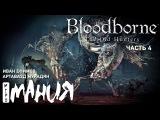 Bloodborne: The Old Hunters. Стрим Игромании Часть 4