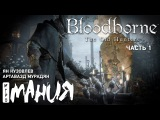 Bloodborne: The Old Hunters. Стрим Игромании Часть 1