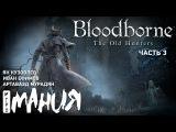 Bloodborne: The Old Hunters. Стрим Игромании Часть 3