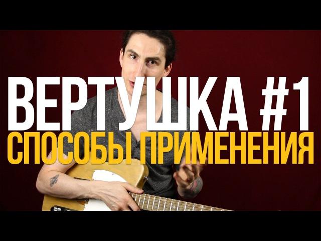 Как играть вертушки на гитаре рок импровизация - Уроки игры на гитаре Первый Лад