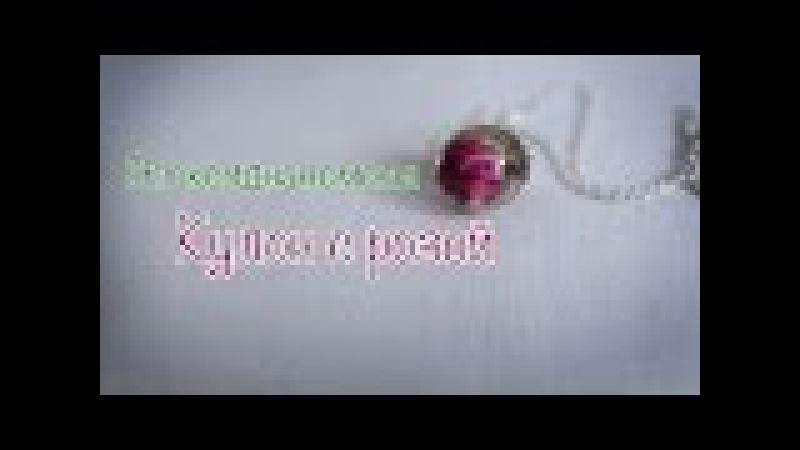 Эпоксидная Смола: Роза в Шаре / Rose in epoxy resin ♥ Xydojnica27