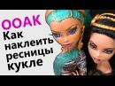 Как сделать/наклеить ресницы кукле Монстер Хай, Барби, Тоннер