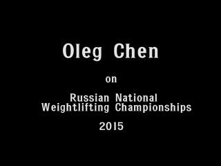 Олег Чен  на чемпионате России по тяжелой атлетике 2015