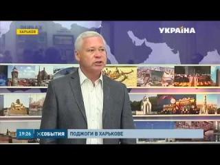 Пожары на чердаках в Харькове списывают на сепаратистов 24.07.15 Новости Украины сегодня