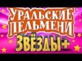 «Звезды +» - Уральские пельмени