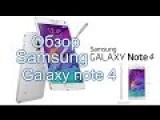 Обзор Samsung Galaxy Note 4