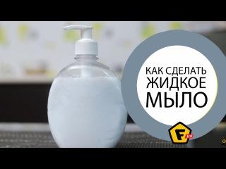 Как приготовить жидкое мыло с нуля