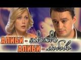 Алиби надежда, алиби любовь  фильм  мелодрама 2012