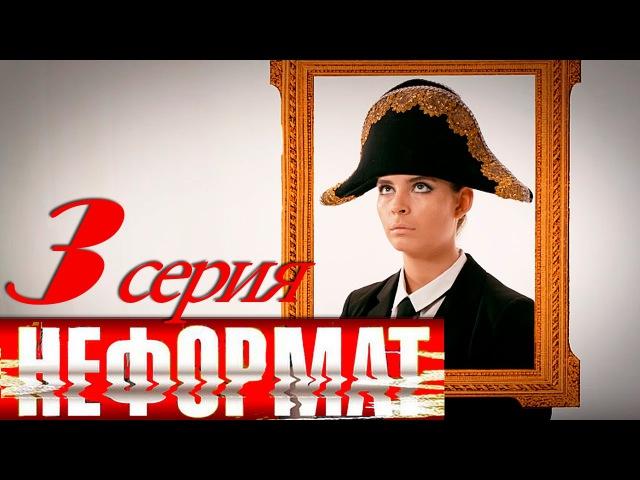 Неформат - Сезон 1 - Серия 3 - комедийный сериал HD
