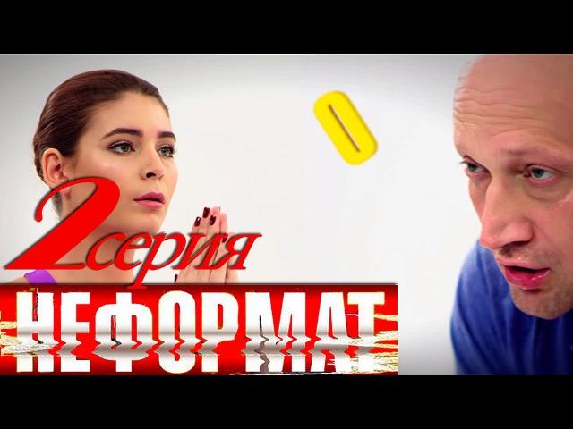 Неформат - Сезон 1 - Серия 2 - комедийный сериал HD