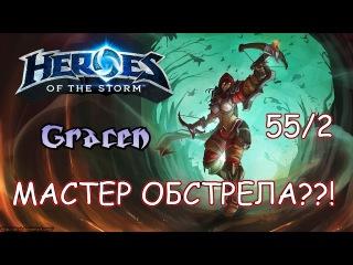Heroes of the Storm | МАСТЕР ОБСТРЕЛА - 55/2??! | Грейсенский гайд на Валлу