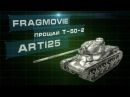 Fragmovie - Прощай т-50-2. Arti25