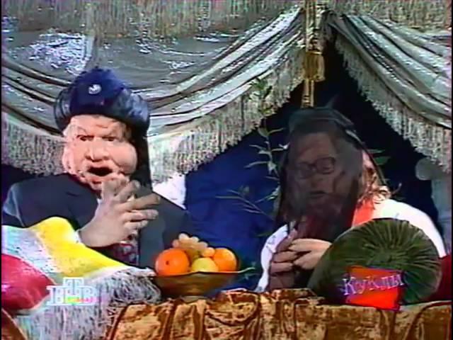 Куклы: Тысяча и одна ночь (Синдбад мореход) (21.01.1995)