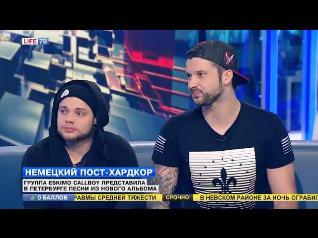 Немецкая группа Eskimo Callboy в утреннем эфире LIFE78
