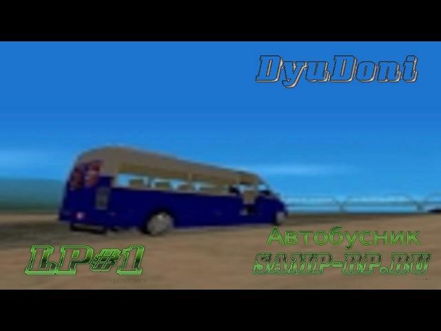 GTA SA:MP   SAMP-RP.RU   Работа автобусника