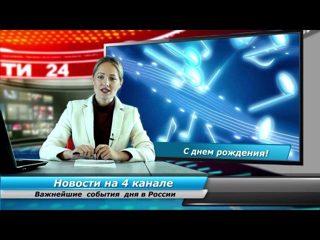 Видео-открытка поздравление с днем рождения В новостях, женщине.