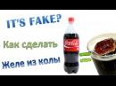 2 IT'S FAKE? Как сделать желе из Кока-Колы