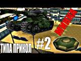 Видео на тему Мина Специально для видео блога танки онлайн #2
