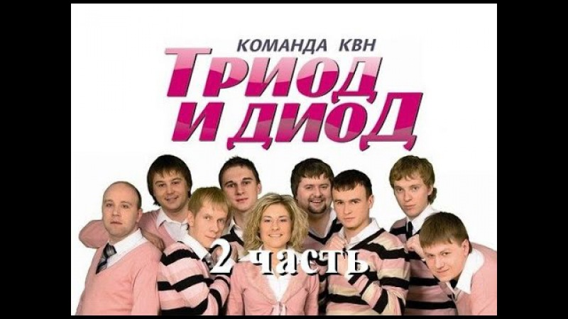 Команда КВН Триод и Диод. Все выступления (2 часть) www.MWcom.ru