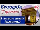 Глагол avoir (иметь). Урок 2/7. Французский язык для начинающих. Елена Шипилова.