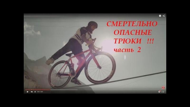 2 НЕ ПОВТОРЯТЬ Смертельно опасные трюки на велосипеде