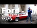 MUSCLEGARAGE Мечтать. (Ford Gran Torino 1973 Starsky and Hutch)